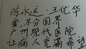 Handwriting from Wang Youhua's husband Chen Yongyuan