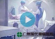 """Teknologi pisau partikel—metode pengobatan kanker """"senjata nuklir"""""""